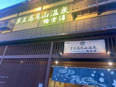 高尾山_210201_33