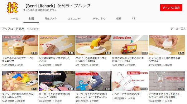【ライフハック】便利ライフハックチャンネル/編集部が選んだ殿堂入りチャンネル