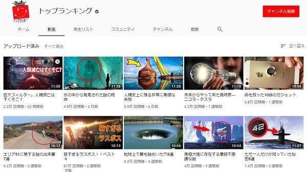 【ランキング】トップランキングチャンネル/編集部が選んだ殿堂入りチャンネル