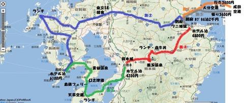 大分長崎熊本