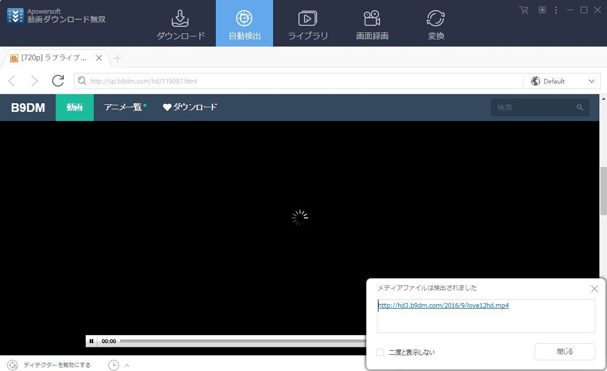 b9dm アニメ ダウンロード 方法