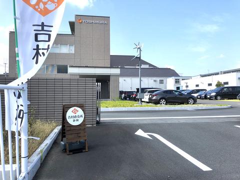 吉村静岡営業所看板