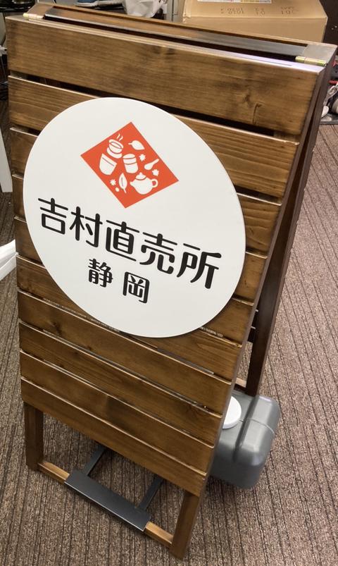 吉村静岡営業所 置き看板IMG_トリミング