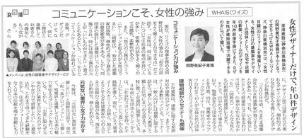 リフォーム産業新聞20180501