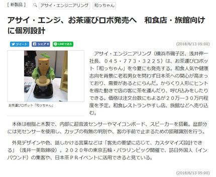 20180613付日刊工業新聞