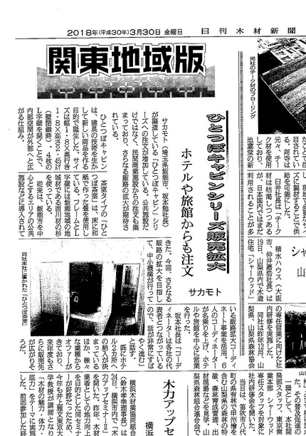 20180403日刊木材新聞ひとつぼキャビン