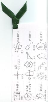 刻印石栞-02