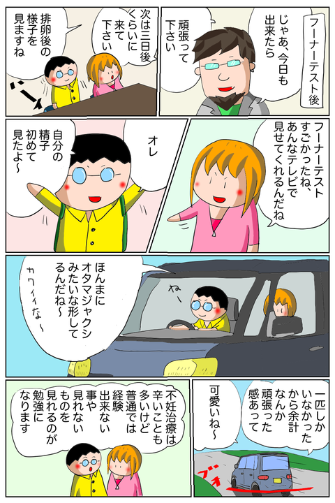 ライブドア46