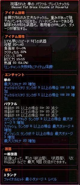 mabinogi_2012_04_18_001