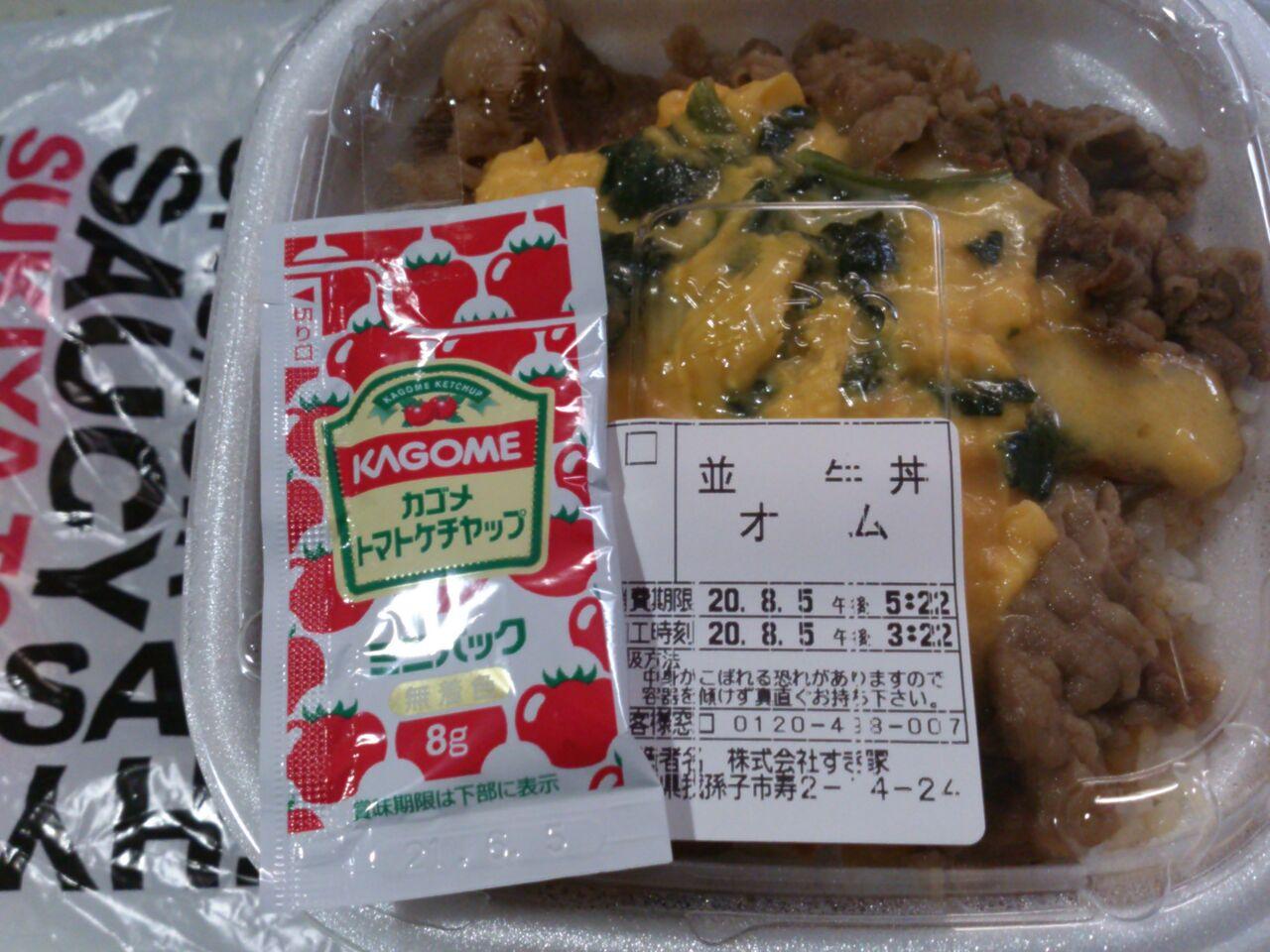 丼 すき家 牛