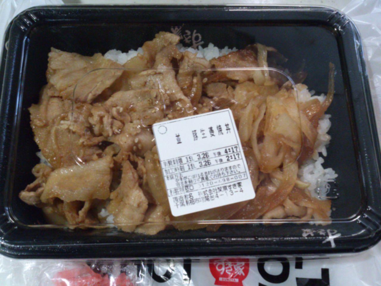 豚肉 生姜焼き