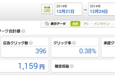 Screenshot_2014-12-25-07-04-10-1