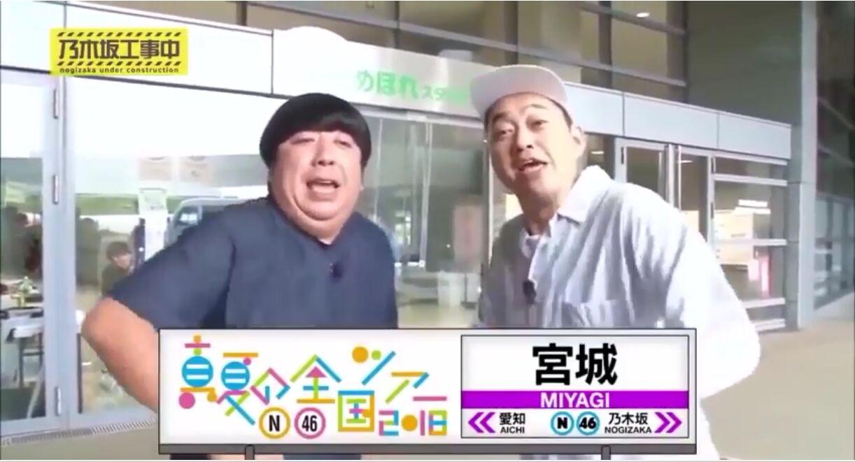 乃木坂工事中 動画情報局