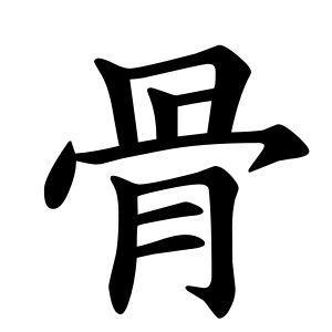 s-骨-order