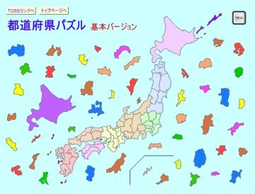 s-都道府県パズル画像