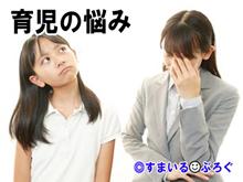 04親と小学生