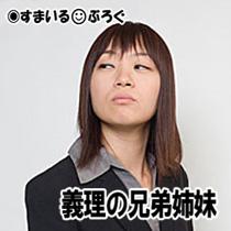 知らん顔2