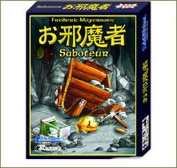 saboteur_jp-box