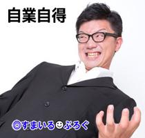 自業自得_男3