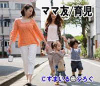 ママ友育児4