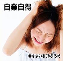 自業自得_女怒る5