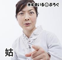 姑_怒り4
