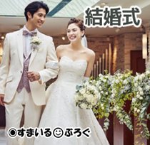 ●結婚式3