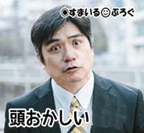 頭オカシイ男1