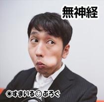 無神経男7