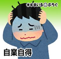 自業自得_男9
