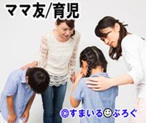 小4の娘がしょっちゅう鼻血を出すので変なあだ名をつけられている。嫁にママ友経由で「粘膜が弱いから鼻血が出るだけ」と説明させて変なあだ名で呼ぶのをやめさせたい