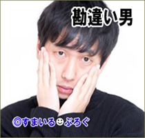 男_情けない4