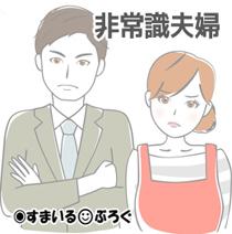 非常識夫婦1