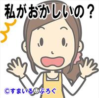 私がヘン?3