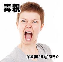 毒親(大人)4