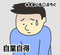 自業自得_男8