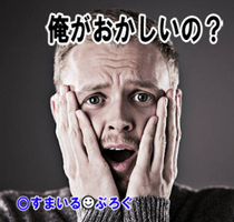 俺が変?2