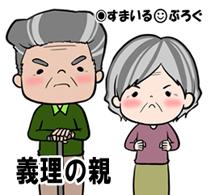 怒り老夫婦3