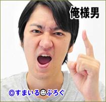 z俺様男3