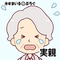 母_泣く1