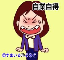 自業自得_女怒る4