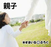 ★oyako2