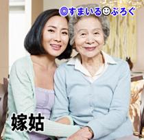 嫁姑_良い1