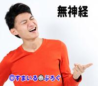 無神経男3