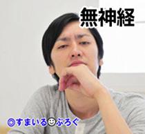 無神経男4