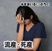 流産死産1