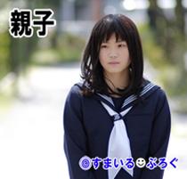 ★女子高生2