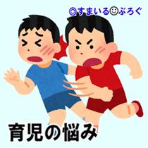 子供の喧嘩2