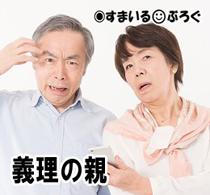 怒り老夫婦4