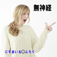 無神経女4